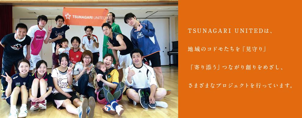 tsunagari_toha990x388