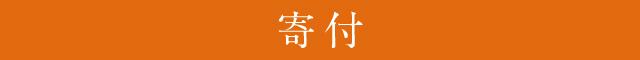 harf_obi_kifu