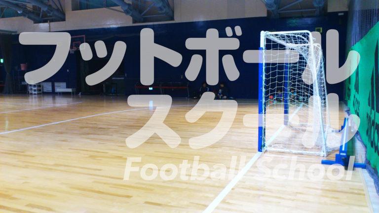 footballschool_s